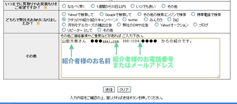 買取りお友達紹介フォーム案内02