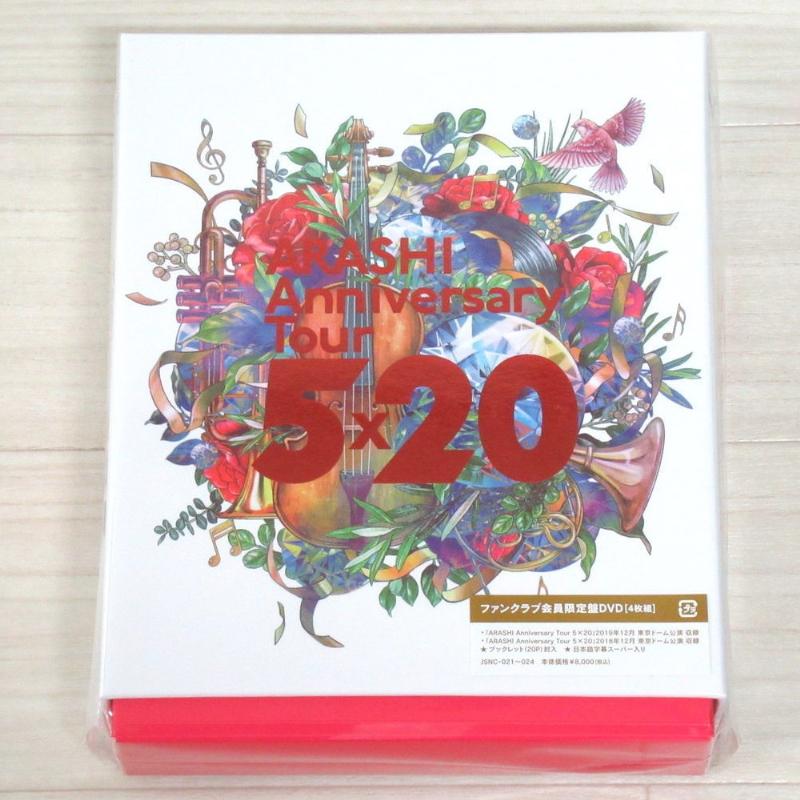 嵐 ARASHI Anniversary Tour 5×20 DVD ファンクラブ限定盤