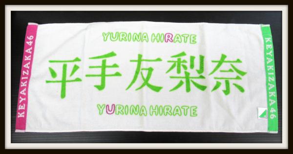 欅坂46 平手友梨奈 推しメンフェイスタオル 初期