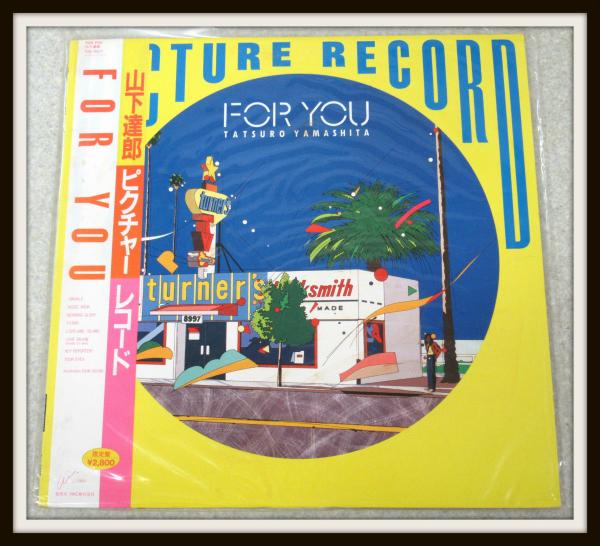山下達郎 FOR YOU LP ピクチャー盤 RAL-8827
