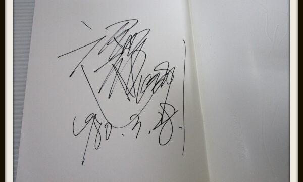 直筆サイン入り 沢田研二 写真集 水の皮膚 パルコ出版 2
