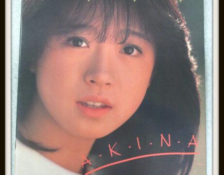 """中森明菜 コンサートツアー""""Akina Milkyway '83 春の風を感じて"""" パンフレット"""
