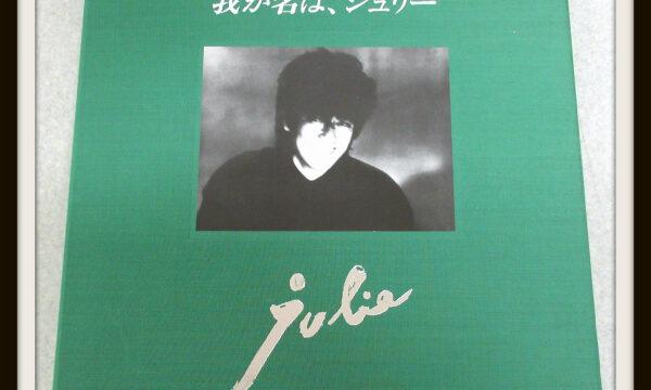 沢田研二「我が名はジュリー」 限定盤 カセットテープ6巻組