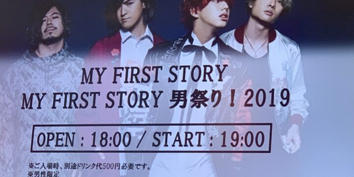 Y FIRST STORY 男祭り 2019 感想