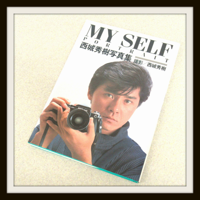 西城秀樹 写真集 『MY SELF PORTRAIT』