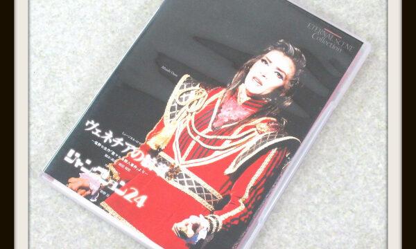 ヴェネチアの紋章 ジャンクション24 DVD 花組 大浦みずき