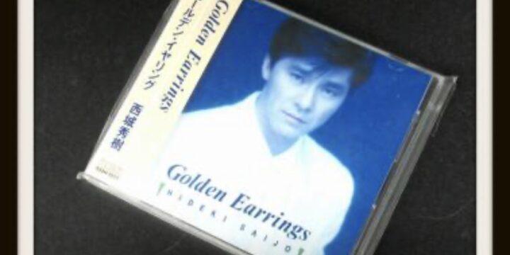 西城秀樹 アルバム Golden Earrings
