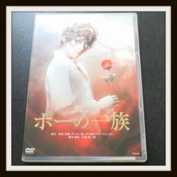 宝塚 花組 ポーの一族 DVD 明日海りお