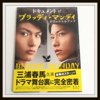 ドキュメント of ブラッディ・マンディ オフィシャルブック 三浦春馬 佐藤健