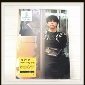 写真集 吉沢亮 PHOTO BOOK 「 One day off 」 DVD付