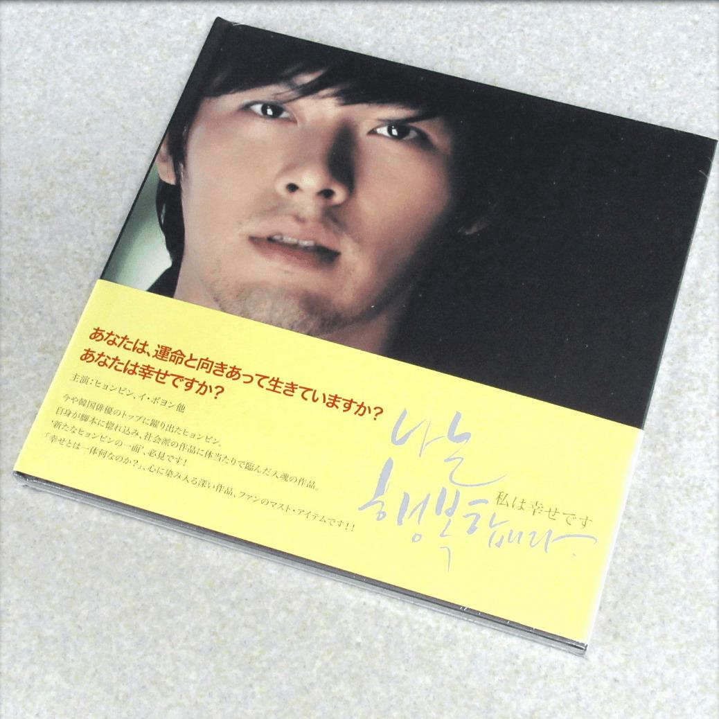 映画 「私は幸せです」DVD 写真集付き