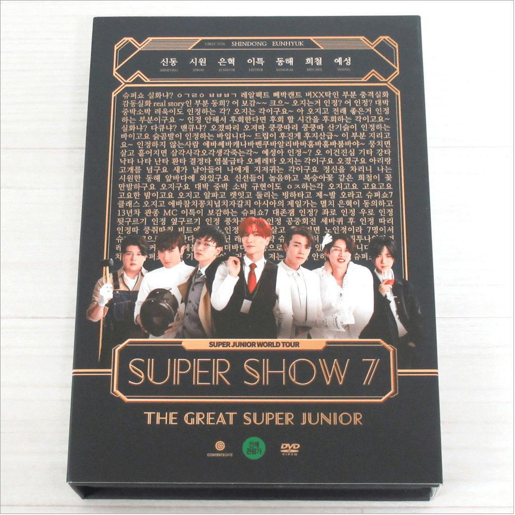 WORLD TOUR SUPER SHOW 7 DVD/韓国盤