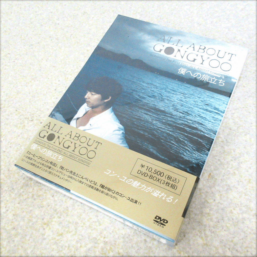 プライベートDVD「ALL ABOUT GONGYOO」~僕への旅立ち~(完全生産限定版)