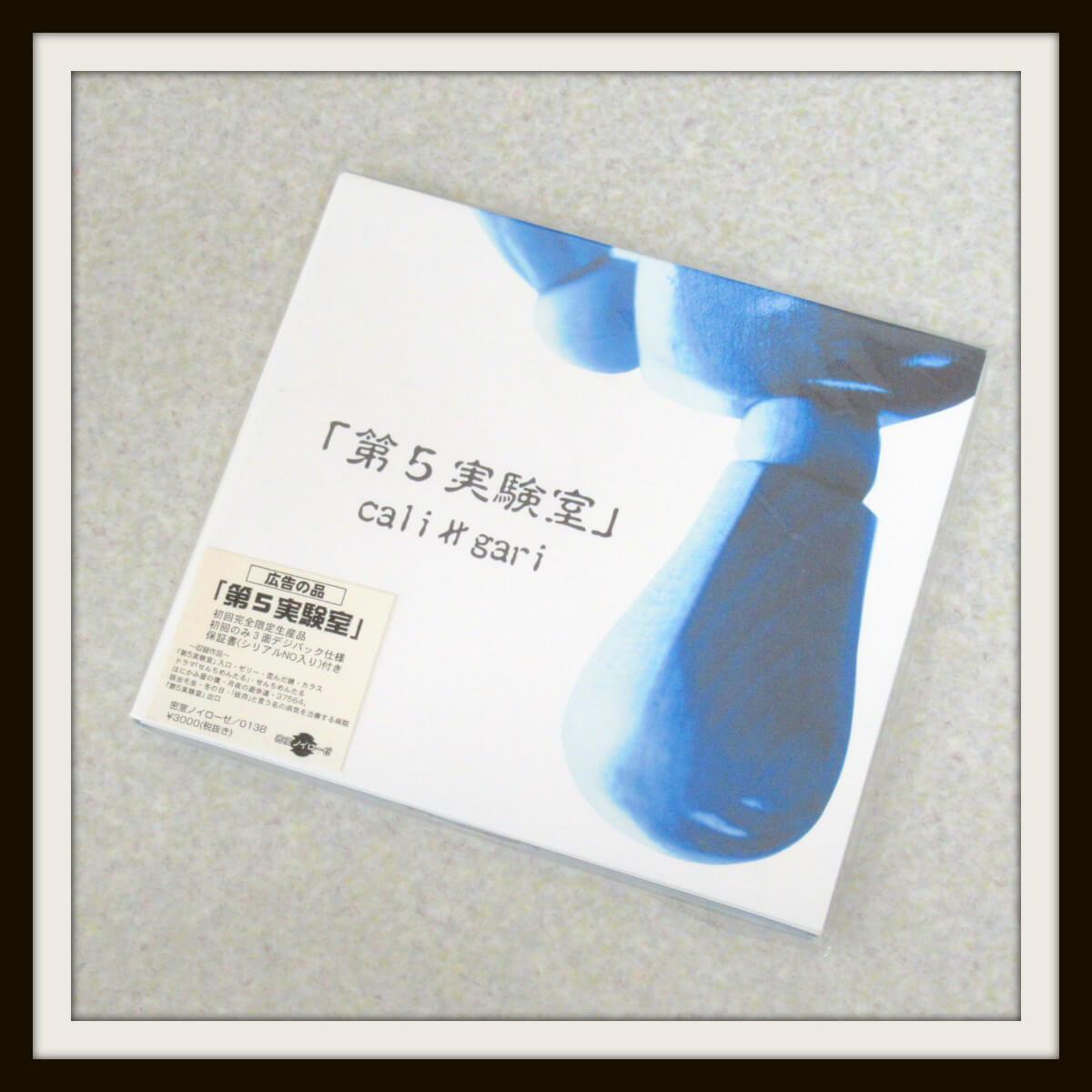 cali≠gari 第5実験室 初回CD