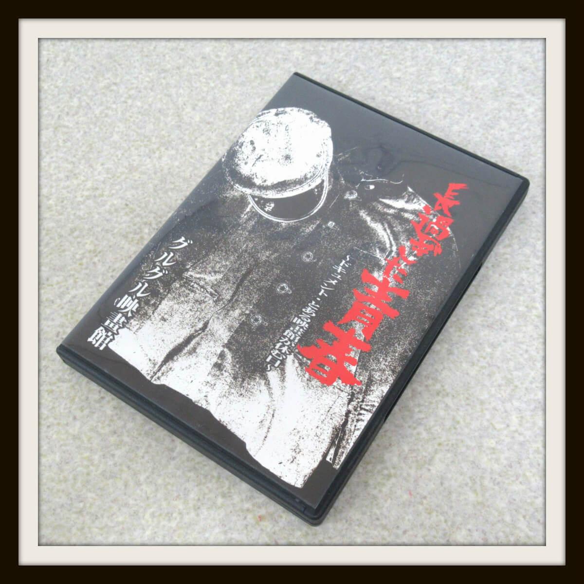 グルグル映畫館長過ぎた青春~ドキュメント・とある映畫館が休む日~ DVD