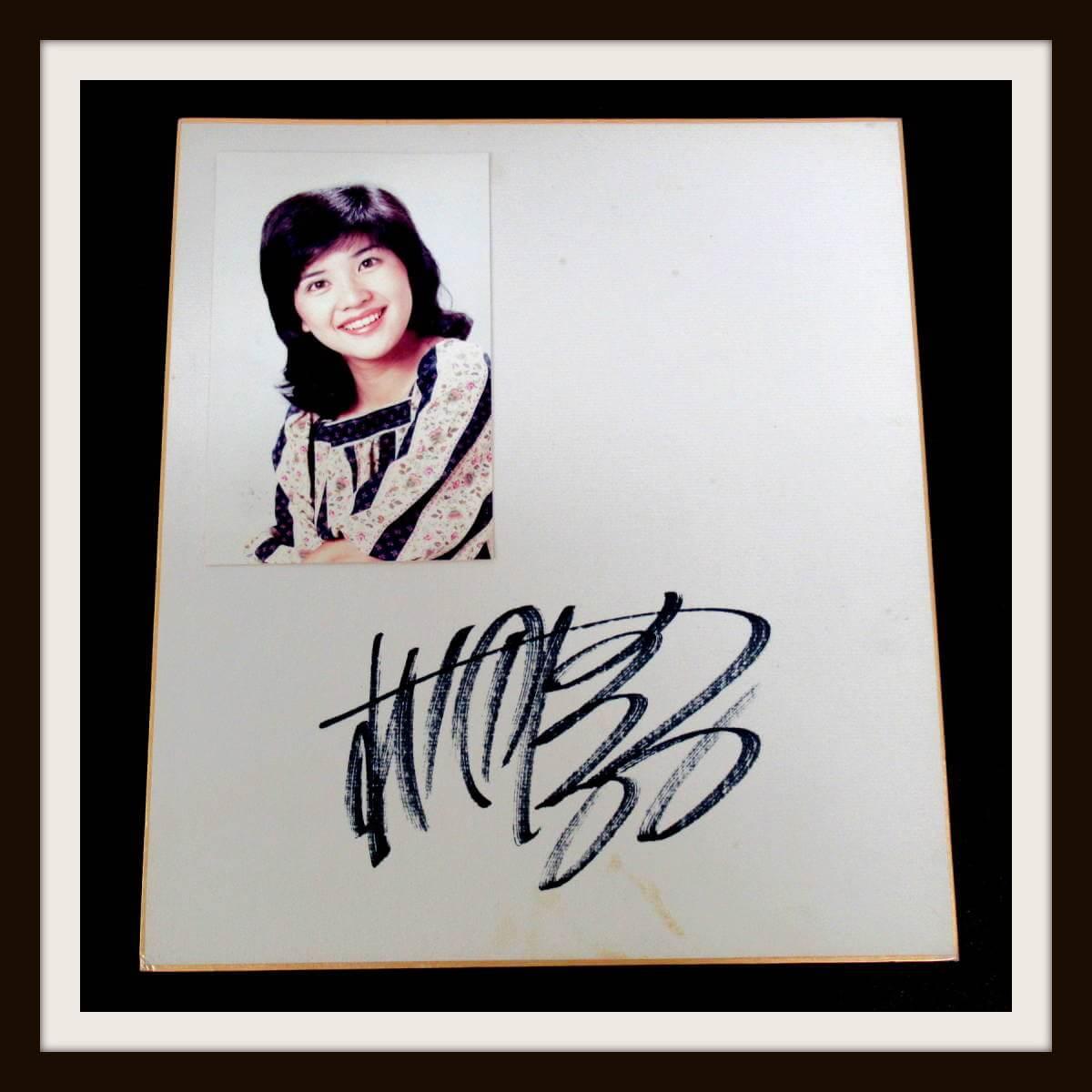 桜田淳子 写真付き 直筆サイン色紙