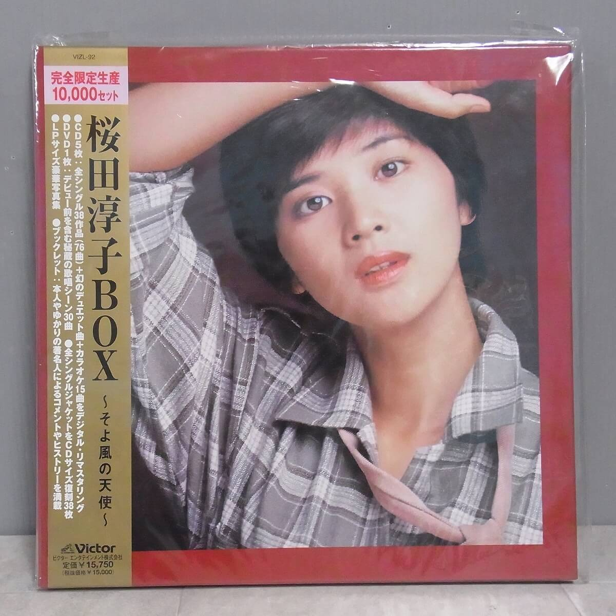 桜田淳子 BOX ~そよ風の天使~ CD5枚+DVD1枚 完全限定生産