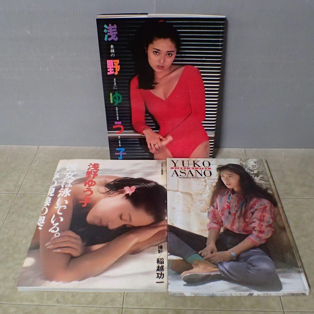 浅野ゆう子 写真集 3冊セット 素顔のままに 彼女は泳いでいる。きみの視線の奥、夢の海を。 LIGHT MY FIRE