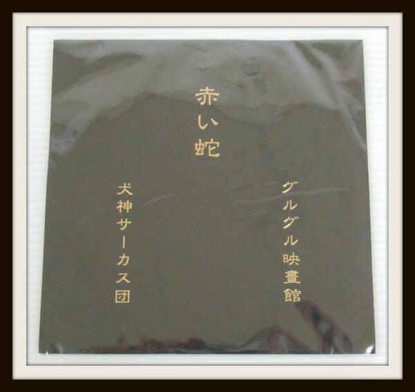 犬神サーカス団 グルグル映畫館 赤い蛇 500枚限定 EP
