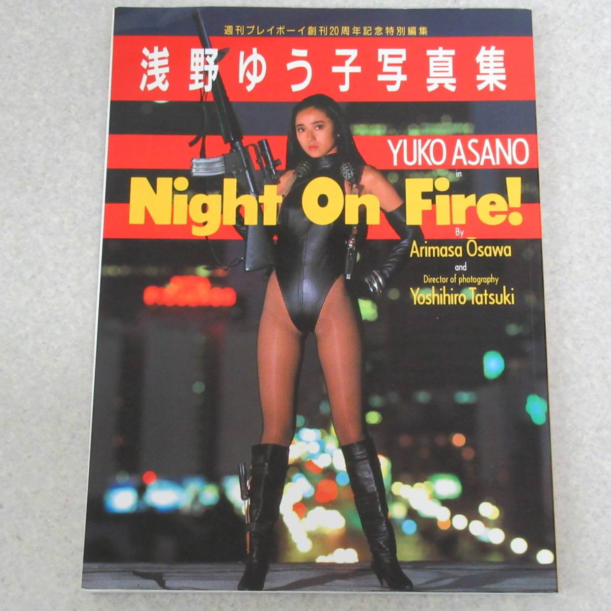 浅野ゆう子・写真集 週刊プレイボーイ創刊20周年記念特別編集 NIGHT ON FIRE