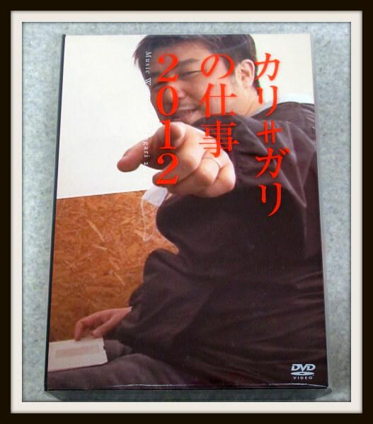 カリ≠ガリの仕事 2012DVD-BOXcali≠gari