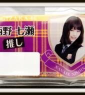 乃木坂46 西野七瀬 個別 推し ネームプレート 会場限定