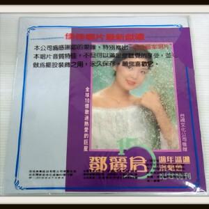 香港盤 鄧麗君 テレサ・テン 15週年懷念金曲 ピクチャー盤LP
