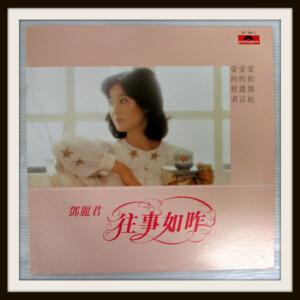 テレサ・テン 鄧麗君往事如昨(LP) Polydor