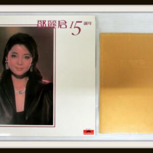 テレサ・テン 鄧麗君15周年記念盤(2LP) Polydor 香港盤