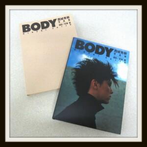 西城秀樹 写真集『BODY』1986 初版 スリーブケース付き