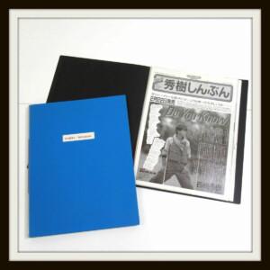 秀樹しんぶん(会報) 1980-1986年 No.18-5941冊 西城秀樹